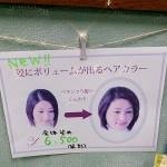 happiness ハピネス 新メニュー登場!!